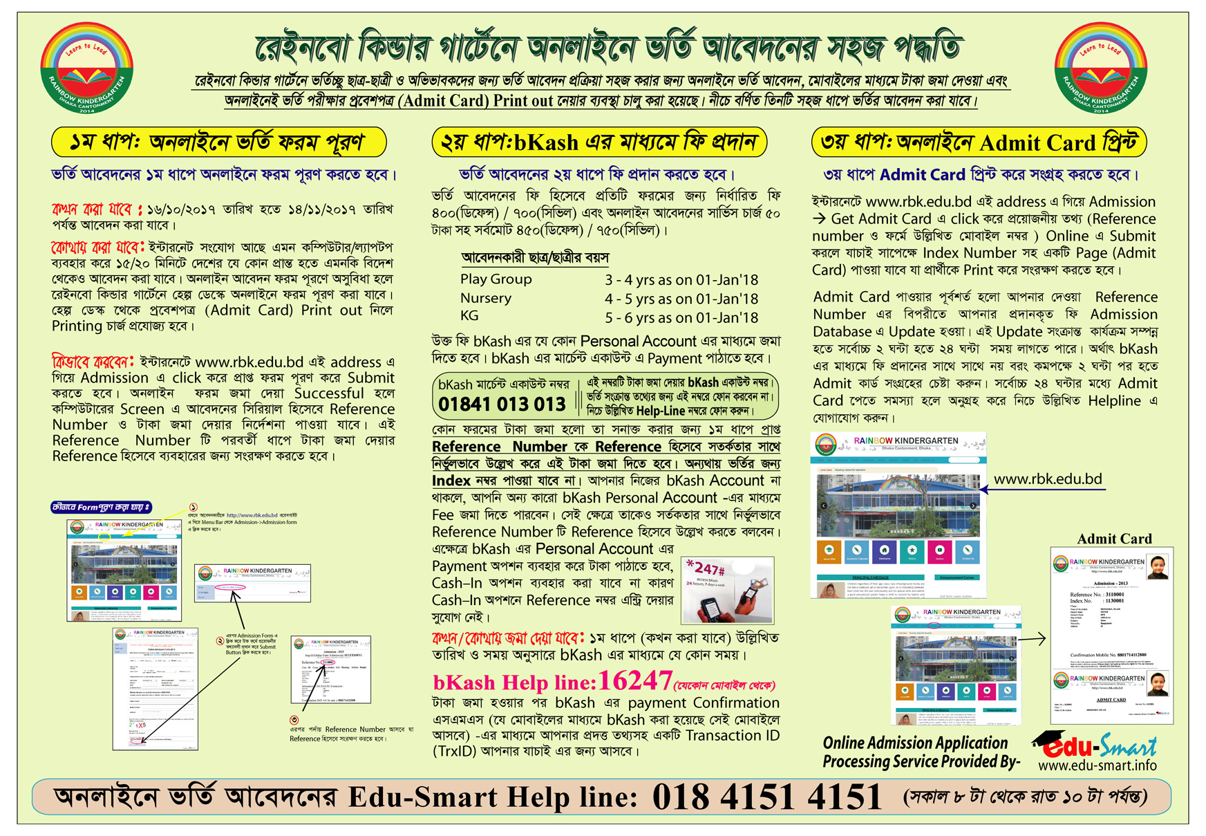 RBK online admission process_10-10-16.ai